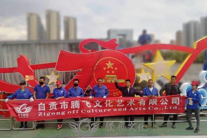 腾飞文化献礼新中国成立70周年